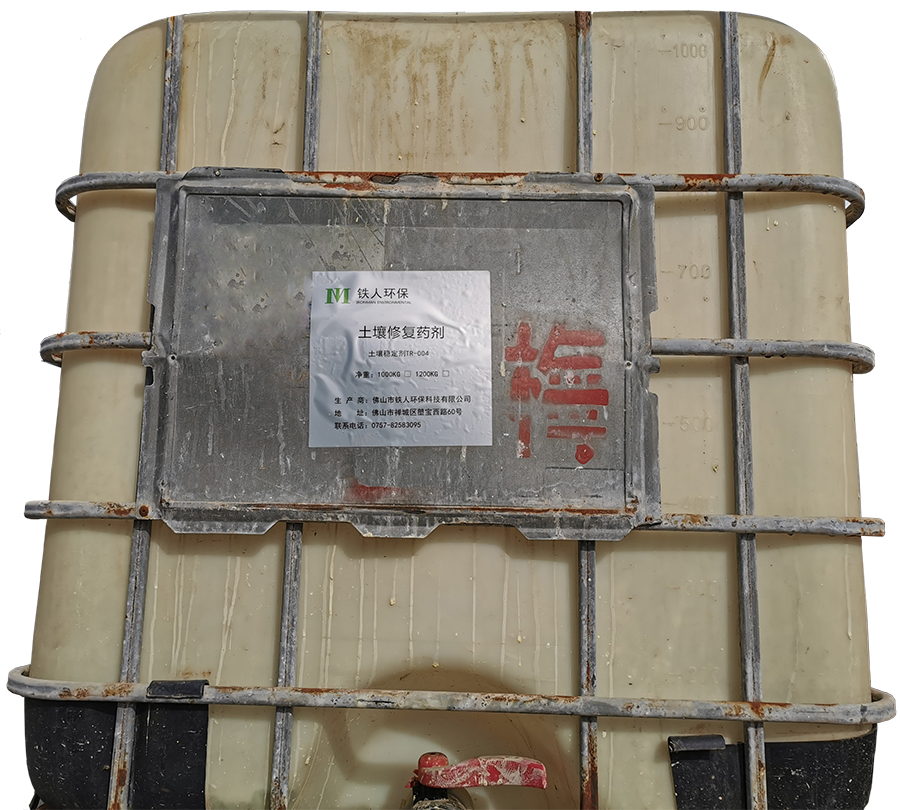 土壤修复药剂-罐装